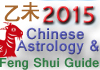 2015 Chinese Astrology and Feng Shui Guide