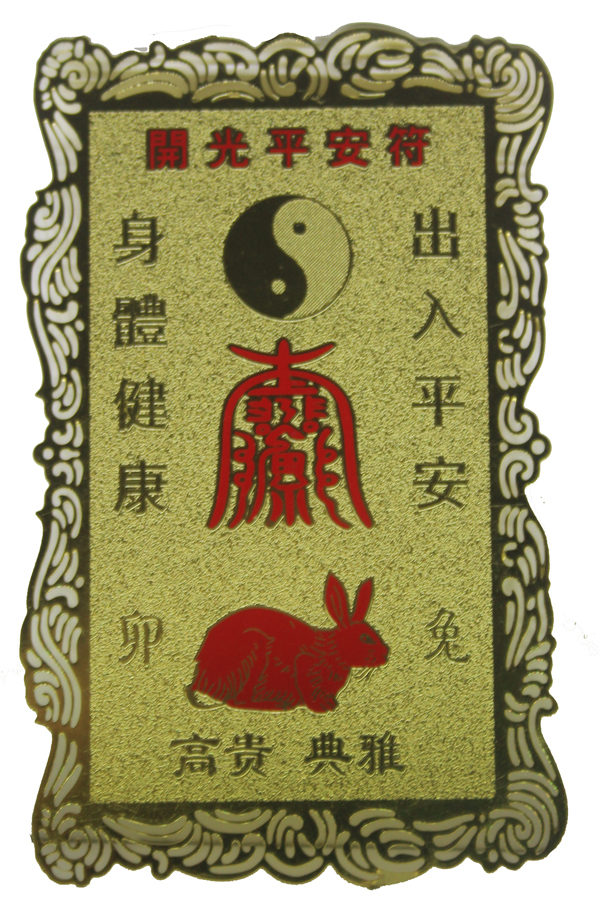 Gold plated Chinese Animal protection Talisman