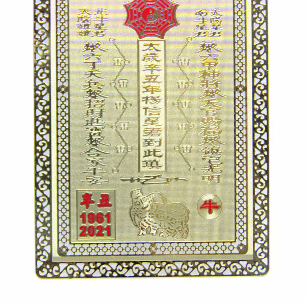Yang Xin Tai Sui gold plated plaque 2021